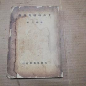 民国版 工商组织与管理 杨端六著 1945年上海初版
