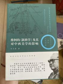 维柯的《新科学》及其对中西美学的影响:追溯中西美学中的和与雅