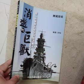 图说历史  消逝的巨献  第二次世界大战各国战列舰  上