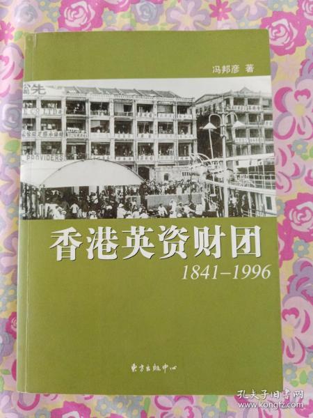 香港英资财团
