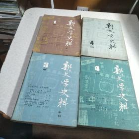 新文学史料 1981年第1-4期全