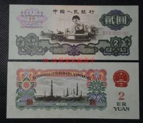 全新第三套人民币二元纸币1960年2元车工五星水印