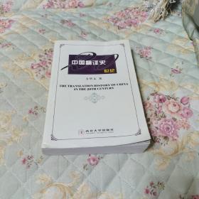 20世纪中国翻译史
