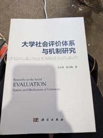 大学社会评价体系与机制研究