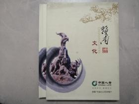 岭南文化(邮册)