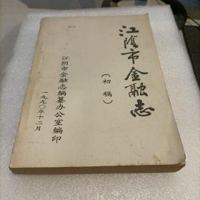 江阴市金融志(初稿 )