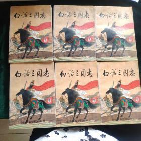白话三国志1-6