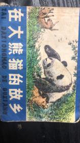 连环画:在大熊猫的故乡