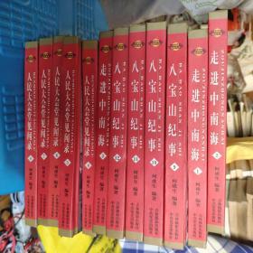 共和国纪实丛书【精装 全十二册】124元包挂刷