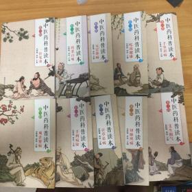 中医药科普读本.第一辑 (一套.全十册)