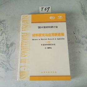 材料研究与应用新进展:98中国材料研讨会:总19、20