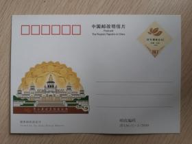 第二届世界佛教论坛明信片