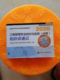 经济师中级2020 工商管理专业知识与实务(中级)知识点速记2020 中国人事出版社