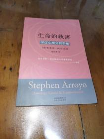 生命的轨迹,深度心理分析手册