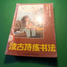 读古诗练书法 馆藏