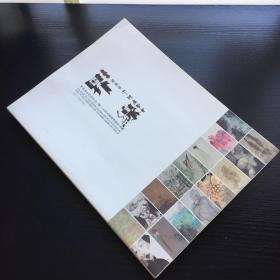 《界●线》湖南省中国画学会二零一五年水墨邀请展作品集