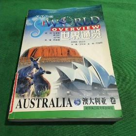 世界通览:澳大利亚卷(英汉对照)