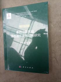 秦巴山脉绿色循环发展战略研究(四川卷)