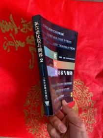 英汉语比较与翻译2
