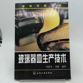 高等学校教材:玻璃器皿生产技术