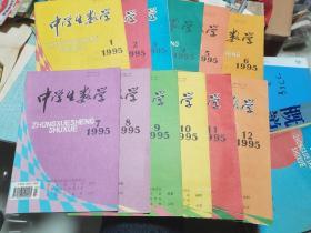 中学生数学—1995年第1—12期全年