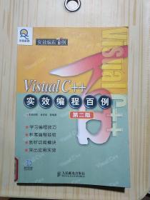Visual C++实效编程百例