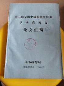 第二届全国中医药临床经验学术交流会 论文汇编