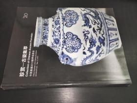 中国嘉德2013春季拍卖会  珍赏 古瓷集萃