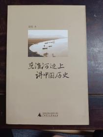 在淮河边上讲中国历史
