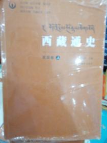 西藏通史. 民国卷 : 全2册