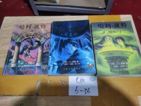 哈利·波特与魔法石、凤凰社、混血王子  无防伪水印,3本合售