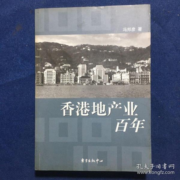 香港地产业百年