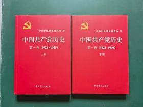 中国共产党历史(上下册)
