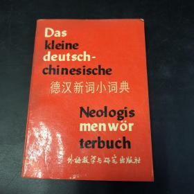 德汉新词小词典(存放178层D6)
