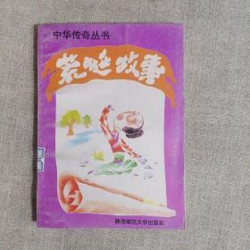 中华传奇丛书--荒诞故事