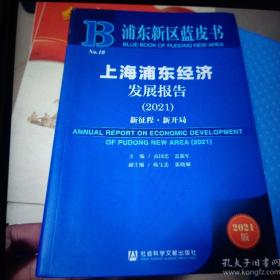 浦东新区蓝皮书:上海浦东经济发展报告(2021)