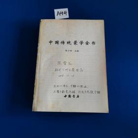 中国传统蒙学全书