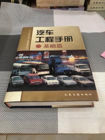 汽车工程手册--基础篇