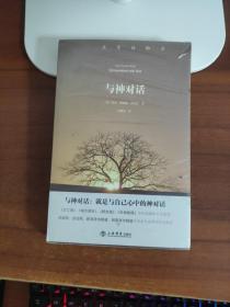 与 神对话(第一卷)