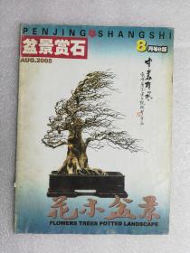 花木盆景2005.8.B(盆景赏石版)
