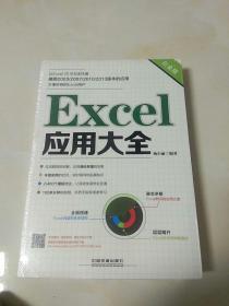 Excel应用大全(白金版)(没开封)