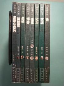 白屋丛书(全八册)