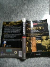 计算机科学丛书:C++程序设计(原书第3版) 原版内页干净