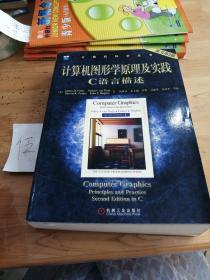 计算机图形学原理及实践:C语言描述(原书第2版) (平装)
