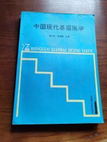 中国现代基层医学
