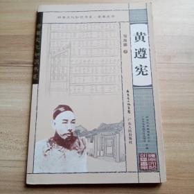 岭南文化知识书系 南粤先贤 黄遵宪(库存  1)
