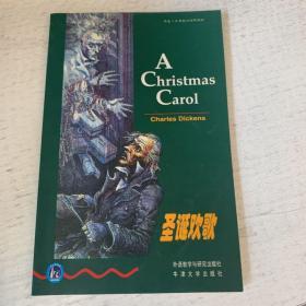 圣诞欢歌:英汉对照