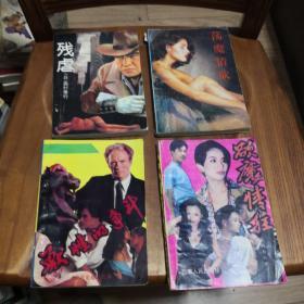 西村寿行:兽性的争斗、欲魔情狂、荡魔情欲、残虐  4本合售