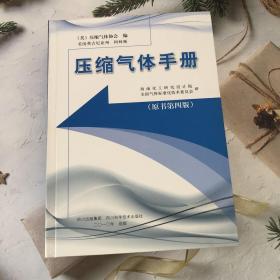 压缩气体手册