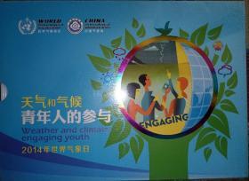 天气和气候青年人的参与 2014年世界气象日 邮票纪念册
